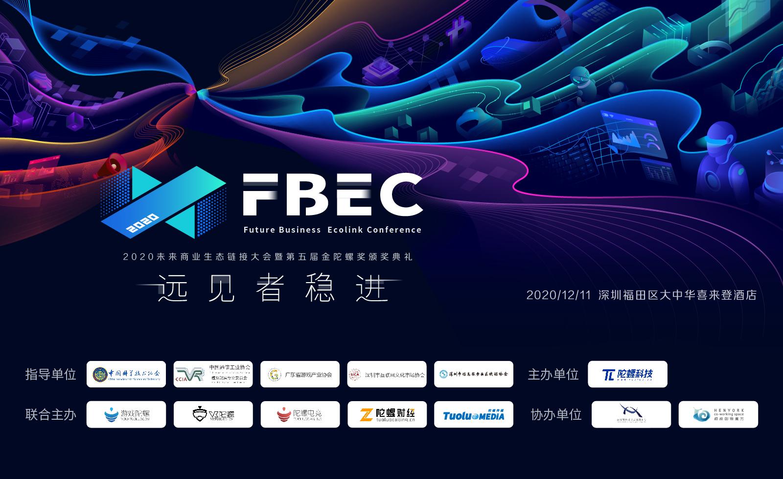 深圳市互联网文化市场协会作为指导单位支持FBEC大会召开【FBEC2020】