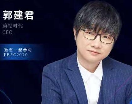 蔚领时代CEO郭建君确认出席FBEC2020,将针对云游戏相关技术解决方案发表演讲!