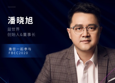 益世界创始人兼董事长潘晓旭确认出席FBEC2020大会并发表演讲