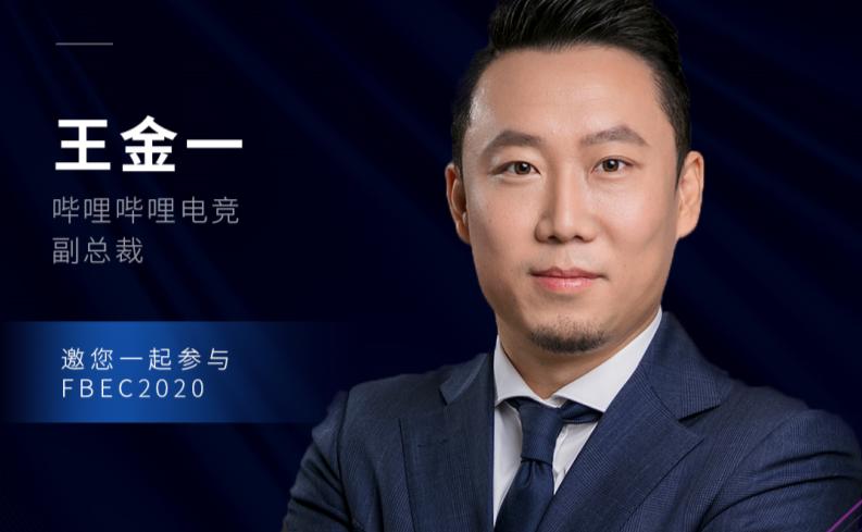 哔哩哔哩电竞副总裁王金一确认出席FBEC2020大会并发表演讲