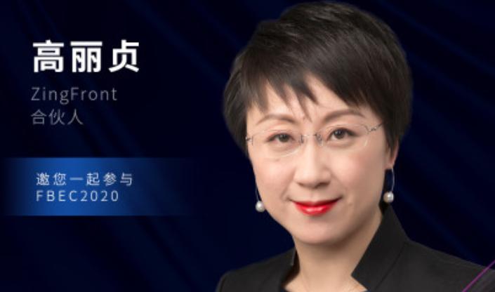 ZingFront合伙人高丽贞确认出席FBEC2020大会并发表演讲