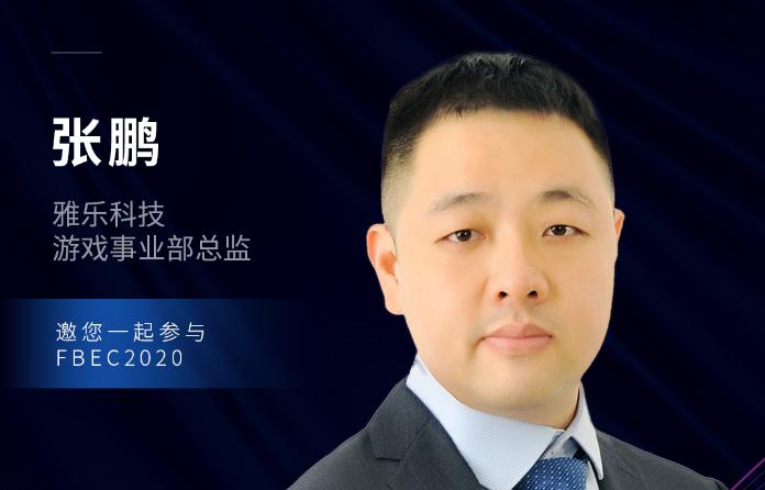 雅乐科技游戏事业部总监张鹏确认出席FBEC2020大会并发表演讲!