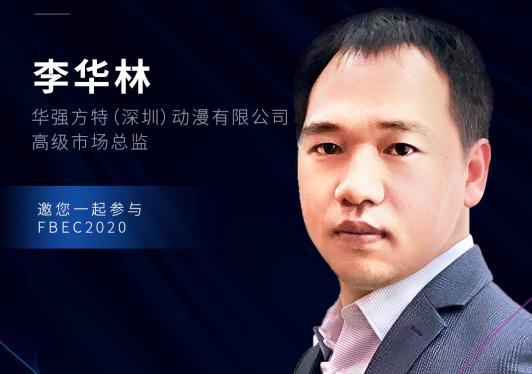 华强方特(深圳)动漫有限公司高级市场总监李华林确认出席FBEC2020大会并发表演讲!