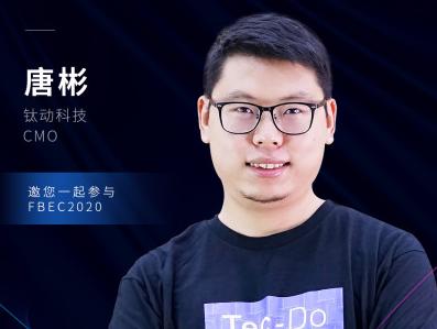 钛动科技CMO唐彬确认出席FBEC2020大会并发表演讲!