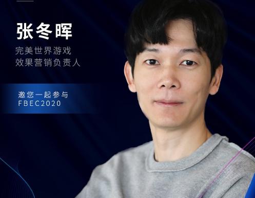 完美世界游戏效果营销负责人张冬晖确认出席FBEC2020大会并发表演讲