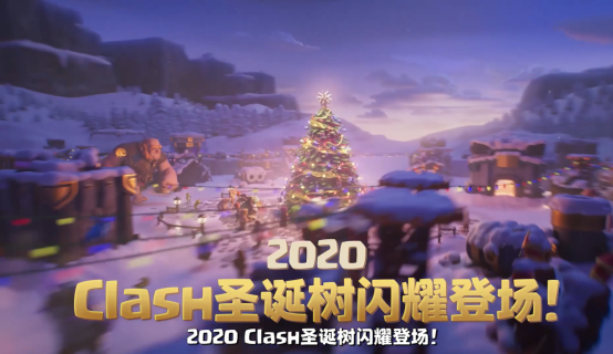 悬念十足!《部落冲突》《皇室战争》发布圣诞节概念预告片