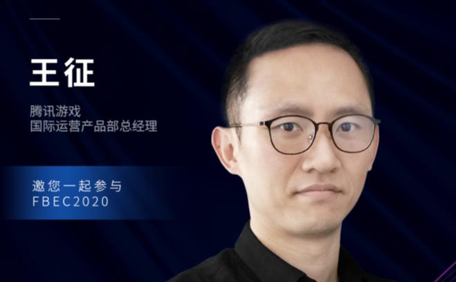 腾讯游戏国际运营产品部总经理王征确认出席FBEC2020并发表演讲