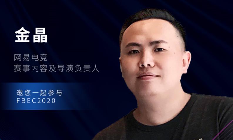网易电竞赛事内容及导演负责人金晶确认出席FBEC2020大会并发表演讲