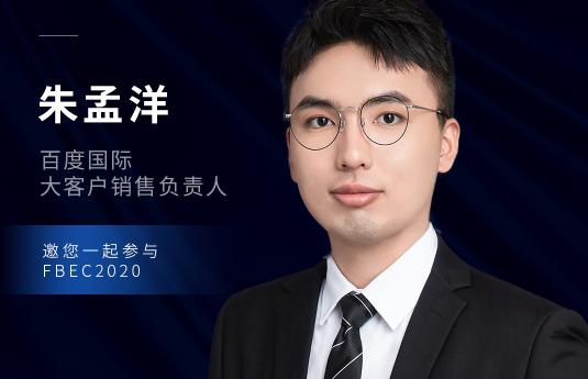 百度国际大客户销售负责人朱孟洋确认出席FBEC2020大会并发表演讲