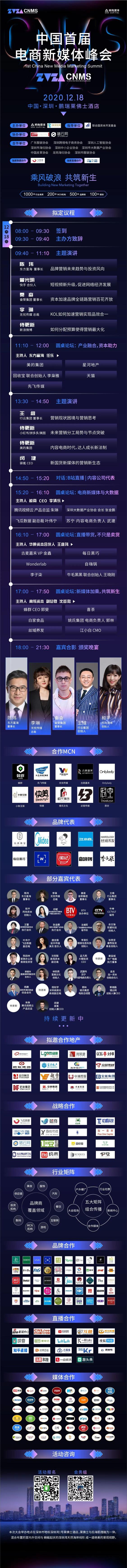 中国首届电商新媒体峰会全面升级