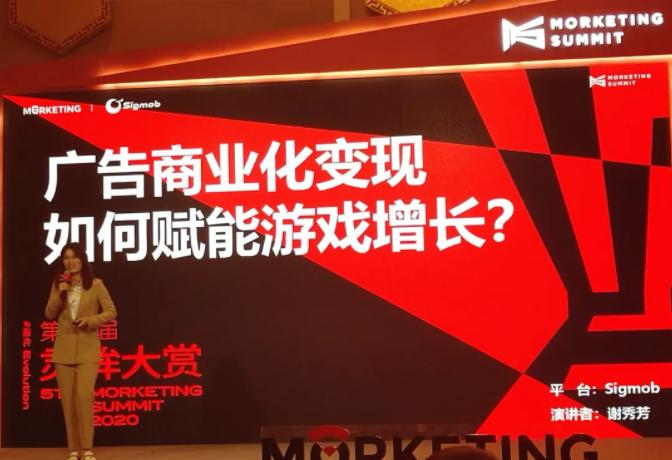 Sigmob出席2020MS灵眸大赏,解析广告商业化变现如何赋能游戏增长?