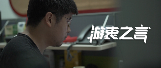 """中国游戏离世界一流还有多远?来自21位游戏人的""""游衷之言"""""""