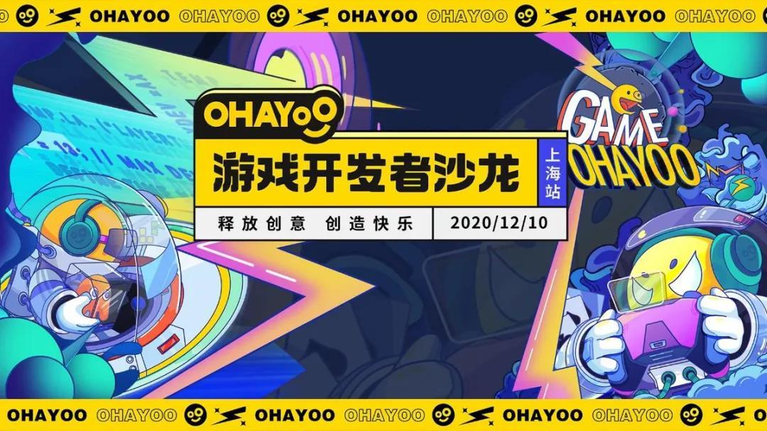 不可错过的Ohayoo游戏开发者沙龙上海站:休闲游戏也能玩转重度设计?