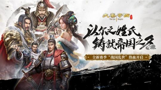 杀出SLG乱斗重围,影视游戏齐发的《大秦帝国》再次引领战国题材热