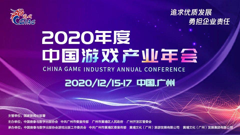 2020年度中国游戏产业年会大会及分论坛日程