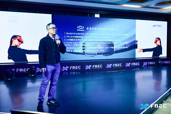 FBEC2020 |3Glasses总经理刘东奇:建立XR生态大循环