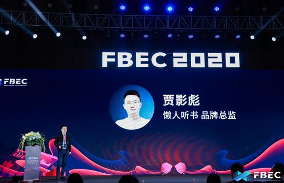 "FBEC2020   懒人听书品牌总监贾影彪: 风口之下,有声阅读平台如何""声入人心"""