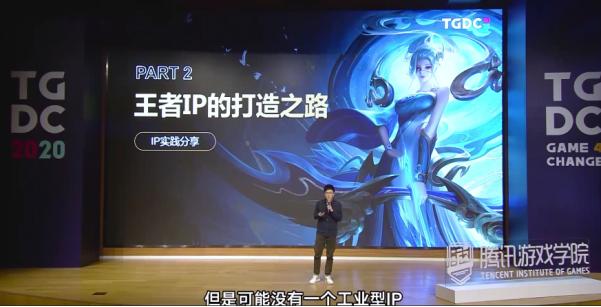 腾讯互娱刘星伦:诞生5年,拆解《王者荣耀》的IP营销方法论