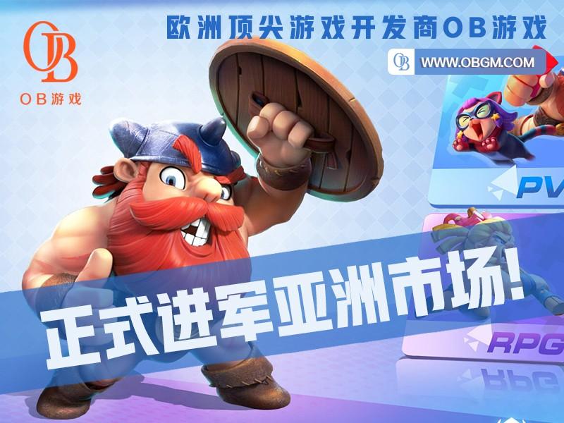 欧洲顶尖游戏开发商OB 游戏正式进军亚洲市场
