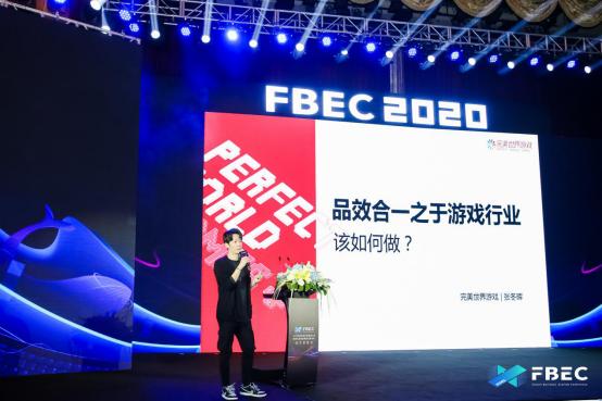 FBEC2020 | 完美世界游戏张冬晖:品效合一之于游戏行业该如何做?