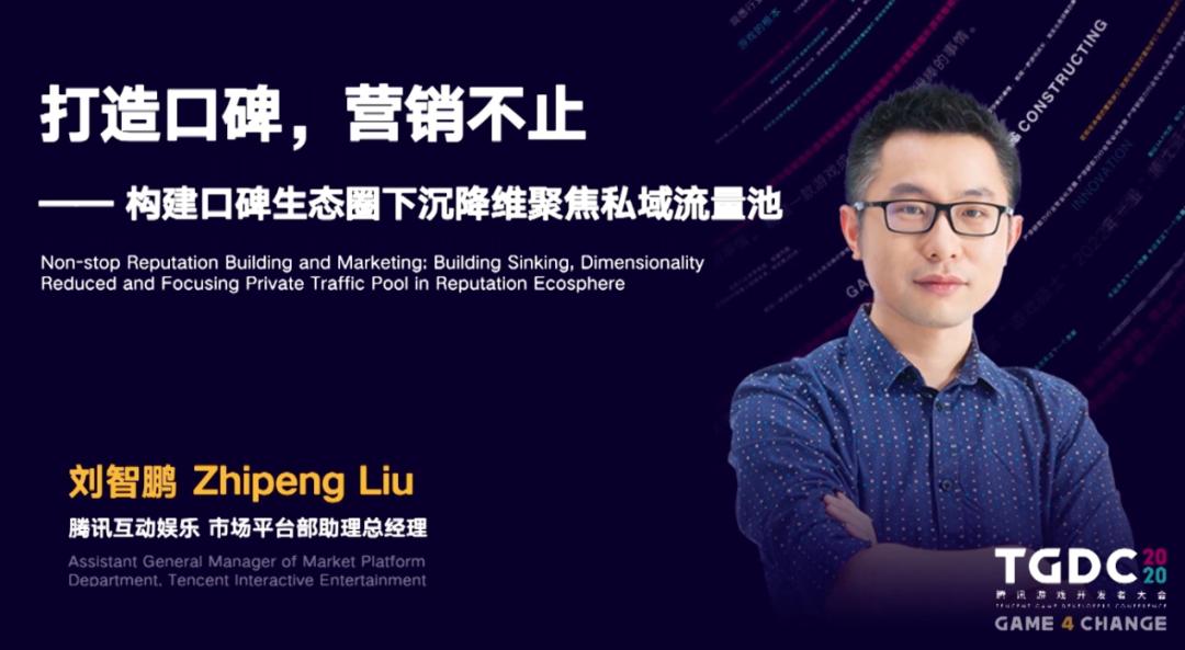 """【TGDC】腾讯互娱刘智鹏:打造口碑的关键在于用""""易懂""""的话传达产品卖点"""