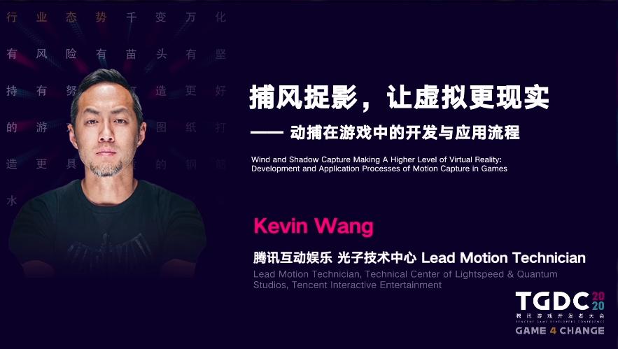 【TGDC】腾讯互娱Kevin Wang:使用动捕技术开发游戏的流程与细节