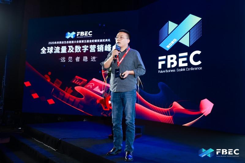 FBEC2020 | 热云数据副总裁黄义强:游戏买量下半场,营销如何智能创新