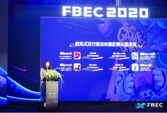 FBEC2020 | Ohayoo:从爆款收割机到爆款孵化器