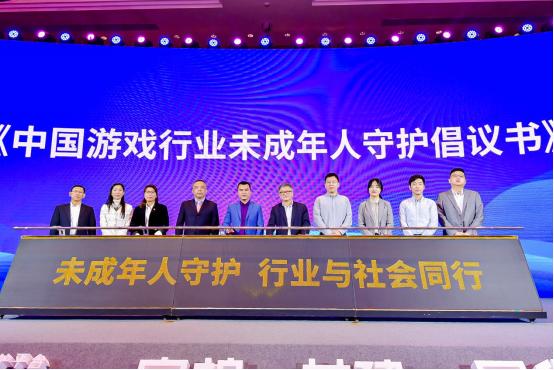中国游戏产业年会未成年人守护分论坛召开 《网络游戏适龄提示》发布