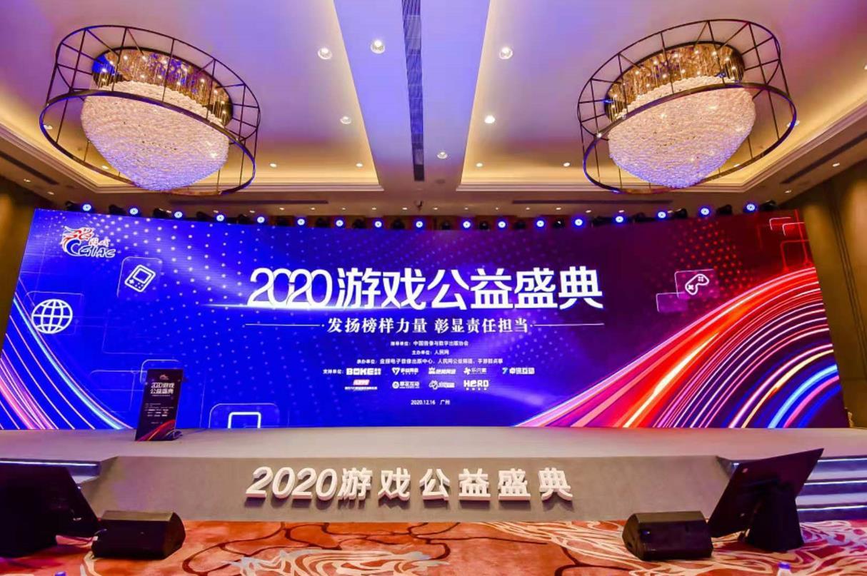 发扬榜样力量 彰显责任担当 人民网举办2020游戏公益盛典