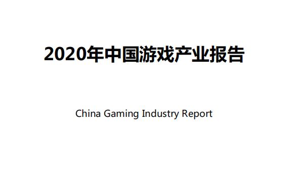 2020年中国游戏产业报告:移动游戏市场规模首破2000亿大关