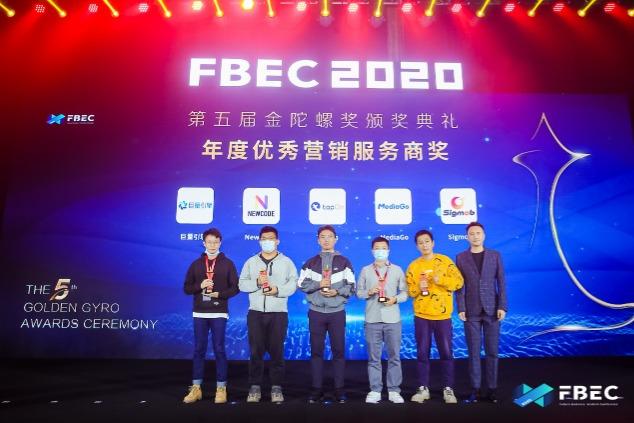 """2020金陀螺奖揭晓!Sigmob荣膺 """"年度优秀营销服务商"""""""