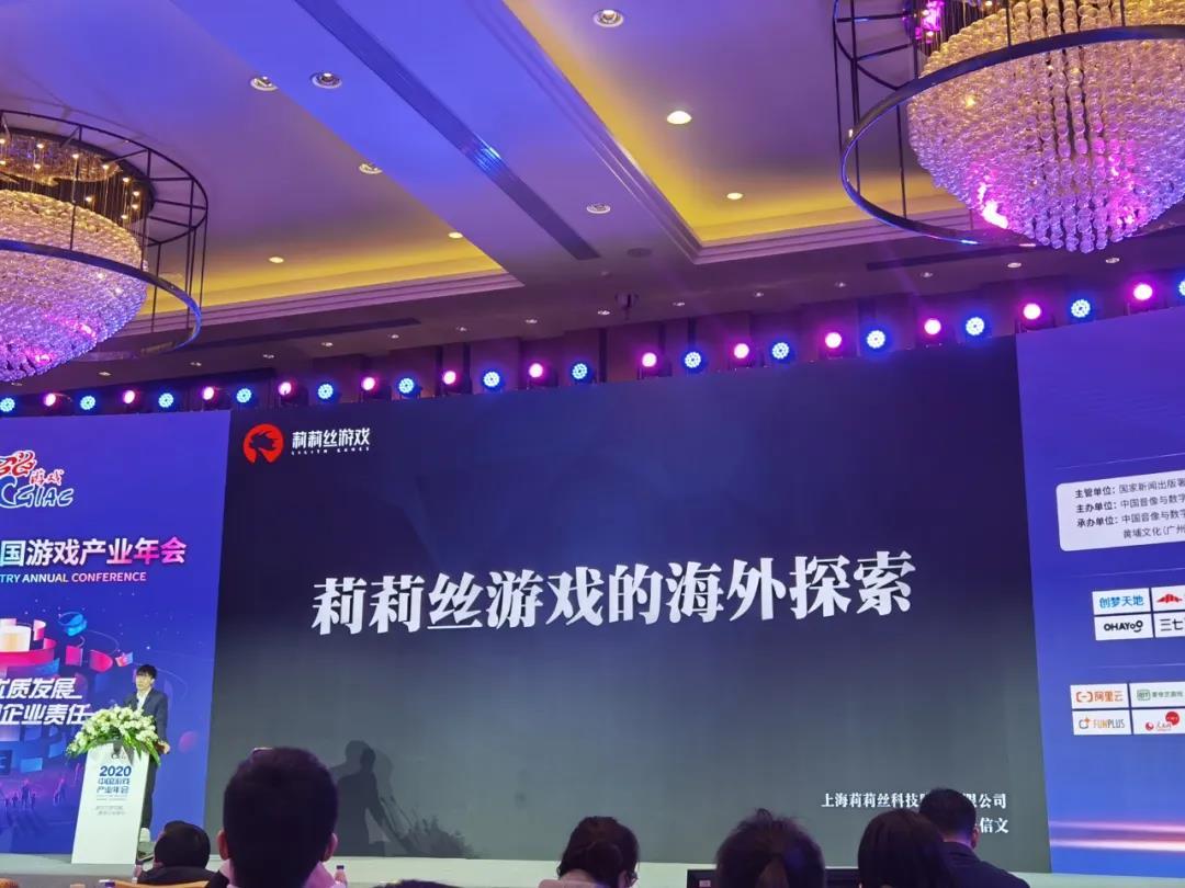王信文:莉莉丝游戏的海外探索心得