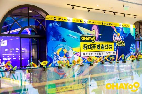 休闲游戏如何变现?12月23日Ohayoo开发者沙龙武汉站为你解惑!