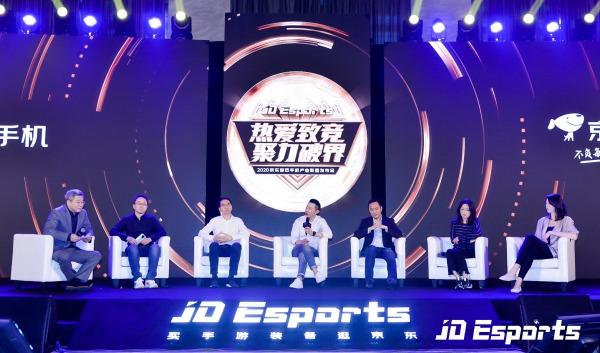 京东召开JD Esports游戏手机产业联盟大会 发布电竞战略布局