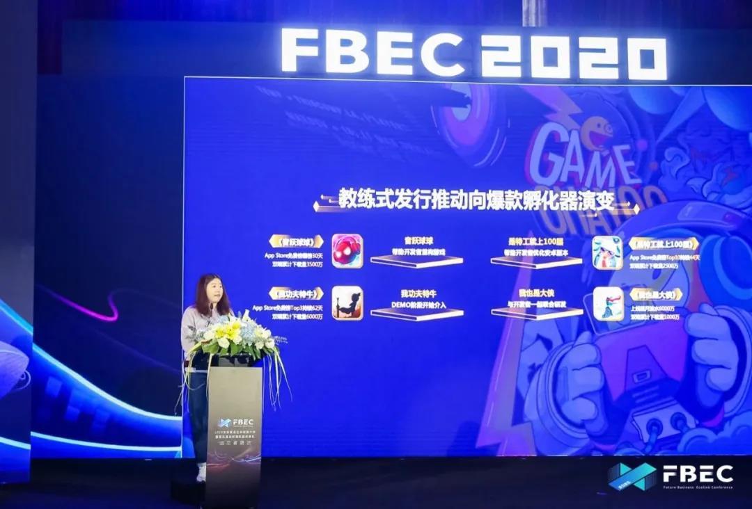 FBEC2020 | Ohayoo:休闲游戏赛道还有巨大红利