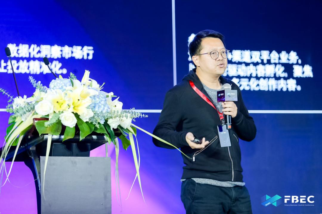 FBEC2020 | 益世界董事长潘晓旭: 内容为王和智能为王的时代下的游戏厂商的创新