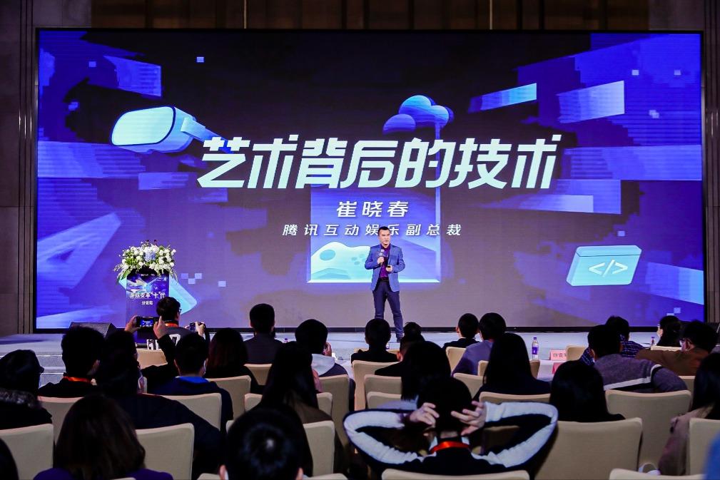 腾讯互动娱乐副总裁崔晓春:艺术背后的技术不可或缺