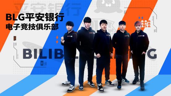 平安银行冠名BLG电子竞技俱乐部 电竞粉丝狂欢节福利不断