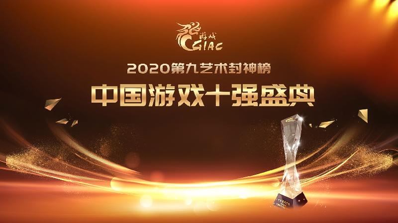 """小米游戏斩获2020年""""游戏十强""""优秀运营平台奖"""