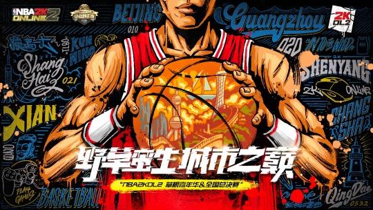 "《NBA2KOL2》嘉年华""野草蛮生2.0""升级,打造更大的篮球游戏世界"