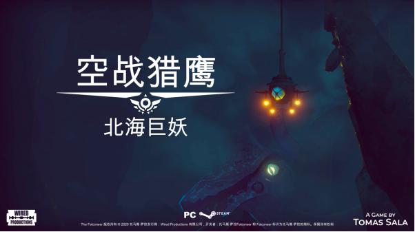 """独立游戏《空战猎鹰》发布免费DLC """"北海巨妖"""""""