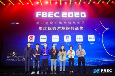 """金山云荣获2020金陀螺""""年度优秀游戏服务商奖"""""""