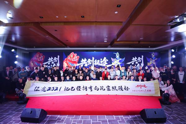 征途系列广州见面会圆满结束 发布2021年IP发展规划