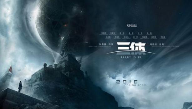 消息称游族宣布启动《三体》开发,项目将采用UE4引擎