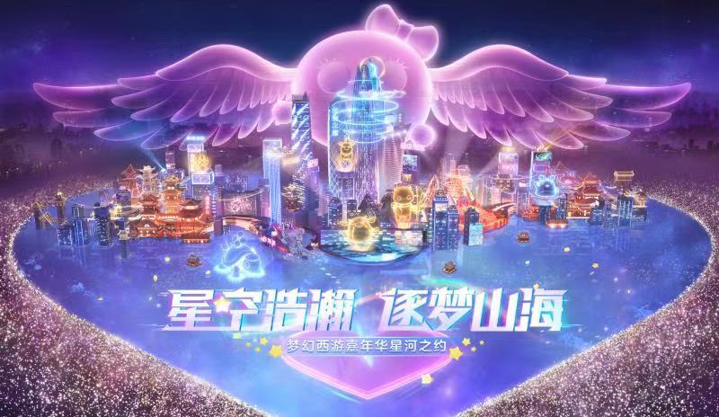 """给时代的标准答案:梦幻西游嘉年华的""""国潮晚会"""""""