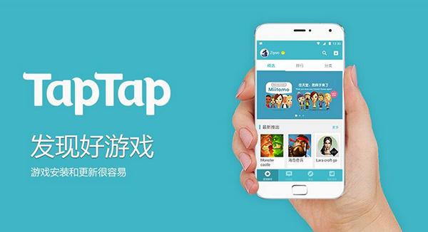 """股价大涨,市值超260亿,TapTap成""""腾华大战""""最大赢家"""