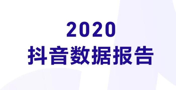 抖音发布2020年报告:DAU破6亿,00后最爱看动漫