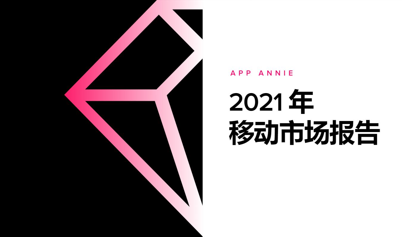 App Annie 2021年度报告:沙盒游戏占全球最多市场份额,《Among Us》成最大黑马