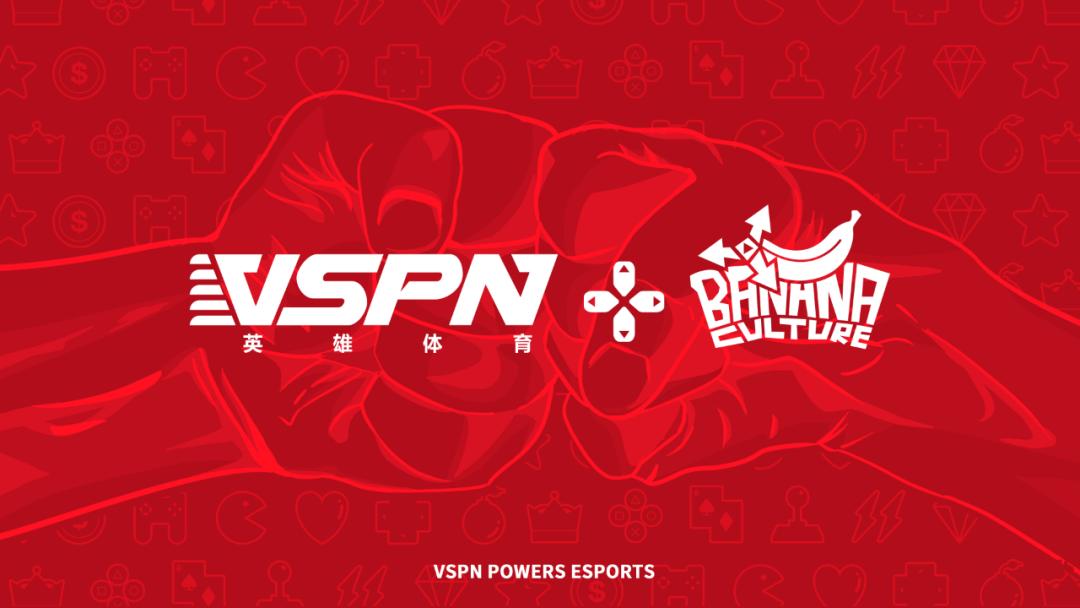 英雄体育VSPN收购香蕉游戏传媒,王思聪出任战略委员会副主席